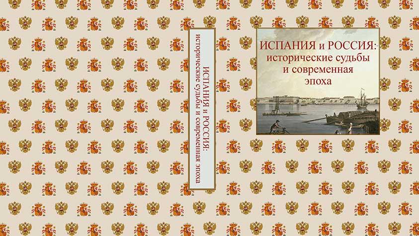 Presentación del libro España y Rusia: destinos históricos y actualidad